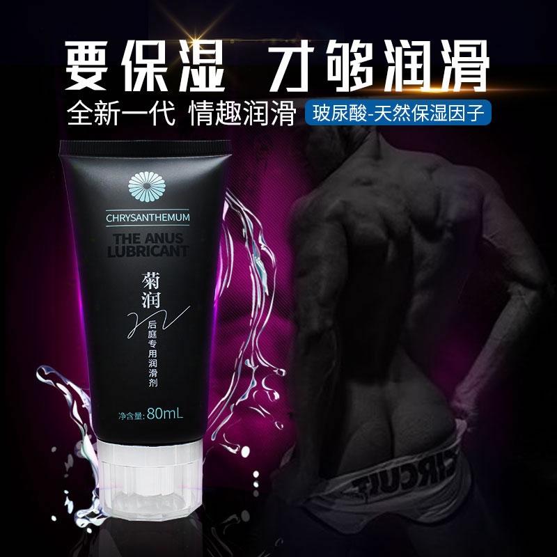 菊润男男后庭专用润滑油同志爱爱水溶性润滑液80ml