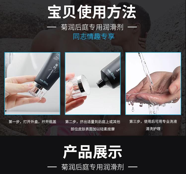 润滑液使用方法.jpg
