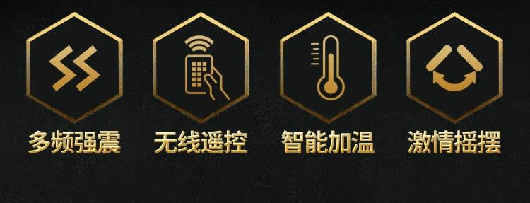 无线遥控 智能加温 激情摇摆 多频强震.jpg