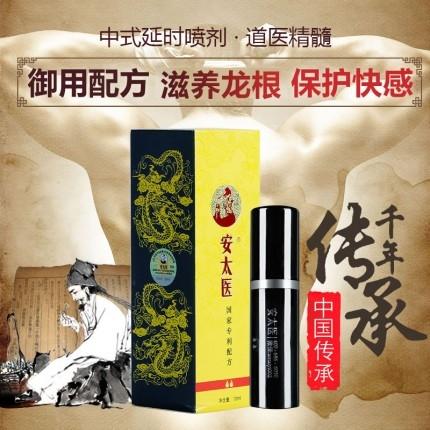 安太医 传统中式延时喷剂植物配方安全不麻