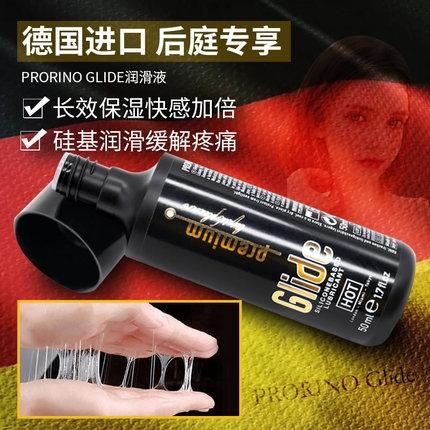PRORINO Glide 硅基润滑液男女后庭专用润滑液