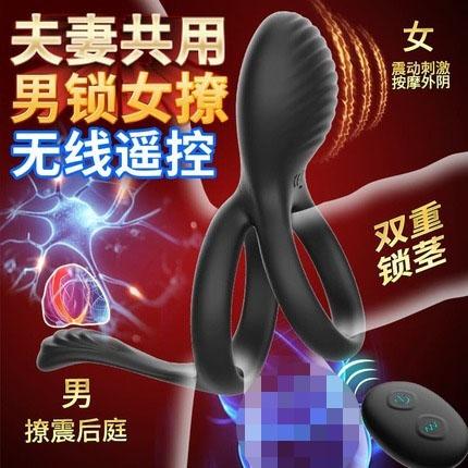 无线遥控男女共振器男用锁精环